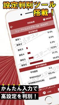 攻略情報・設定判別 パチスロ・パチンコまとめ情報無料! パチスロアプリ スロパチステーション apk screenshot