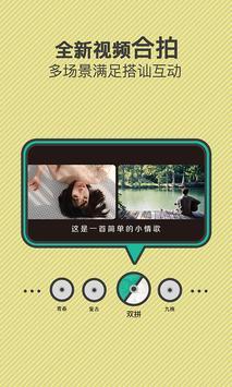 多拍-玩明星角色扮演,自带美颜短视频合拍社区,百万首在线歌曲 screenshot 3