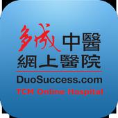 多成中醫瀏覽器 icon