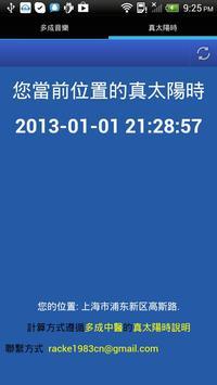 多成中醫瀏覽器 screenshot 1