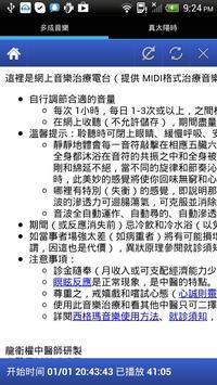 多成中醫瀏覽器 screenshot 2