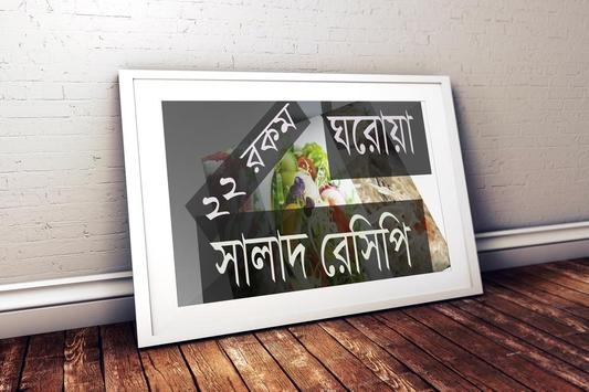 ২২ রকম ঘরোয়া সালাদ রেসিপি poster