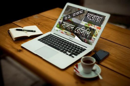 ২২ রকম ঘরোয়া সালাদ রেসিপি apk screenshot