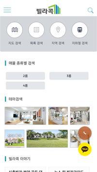 빌라콕-신축빌라 분양,빌라매매, 신축빌라매매 앱 apk screenshot