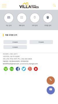 빌라타임즈_신축빌라 분양,매매,부동산앱 apk screenshot