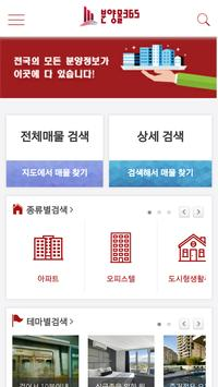 분양365 apk screenshot