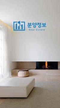 분양정보 poster