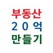 부동산20억 만들기 icon