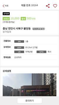 부동산20억 만들기 screenshot 4