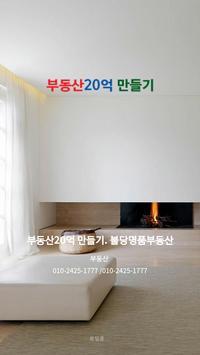 부동산20억 만들기 poster