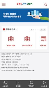부동산20억 만들기 screenshot 1
