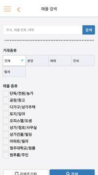 청주부동산중개본부 screenshot 5