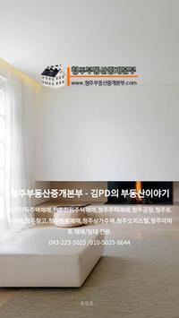 청주부동산중개본부 poster