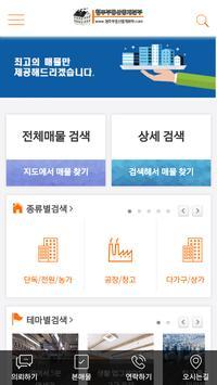 청주부동산중개본부 screenshot 1