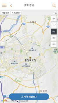 청주부동산중개본부 screenshot 2