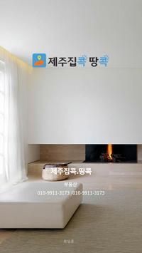 제주카카오부동산중개 poster