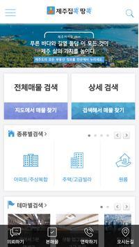 제주카카오부동산중개 screenshot 1