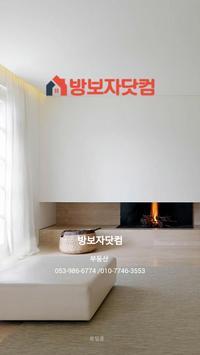 방보자닷컴 poster