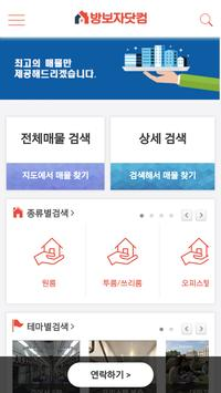 방보자닷컴 apk screenshot
