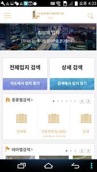 리더스메디컬 screenshot 4