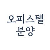 오피스텔분양 icon