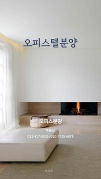 오피스텔분양 poster