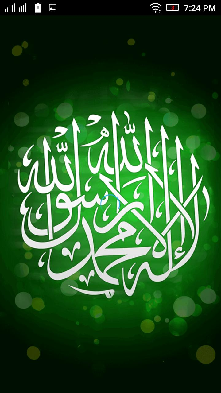 Durood Shareef 2016 for Android - APK Download