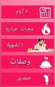وصفات تكبير الارداف 2018 poster
