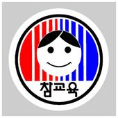 전국교직원노동조합 icon