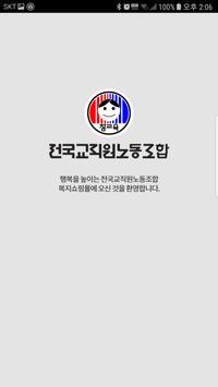 전국교직원노동조합 screenshot 1