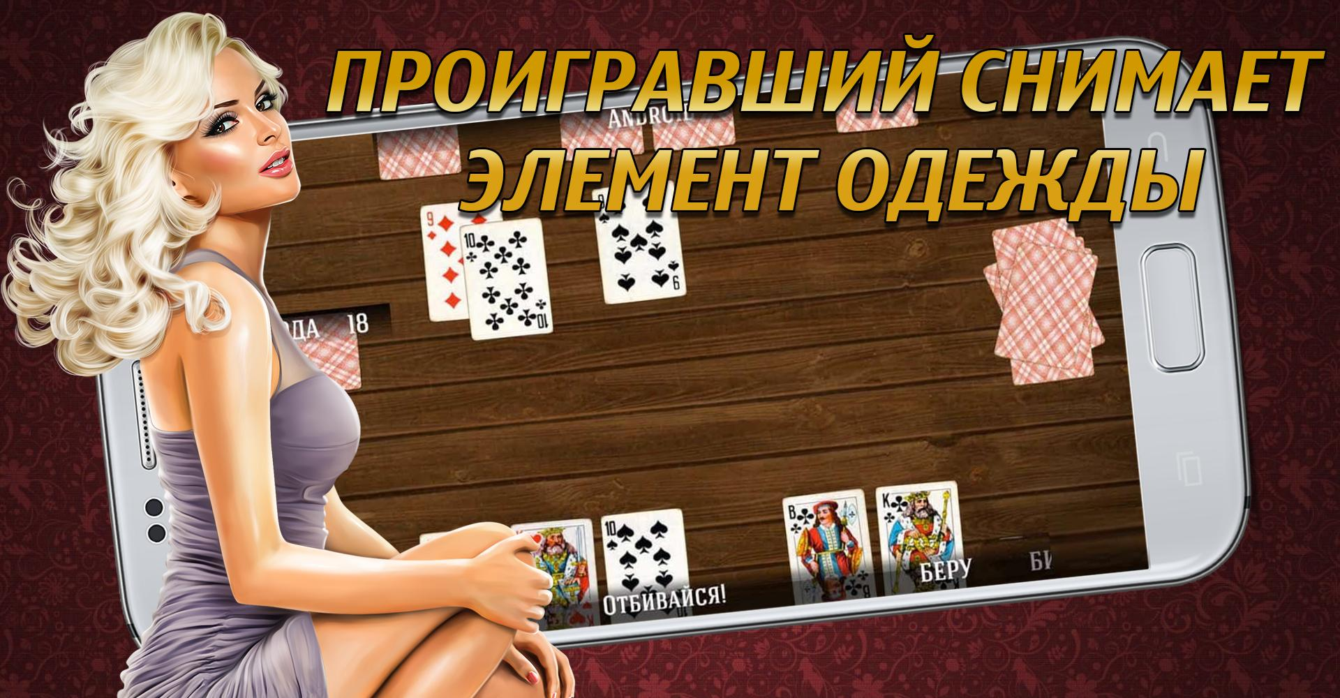 Играть онлайн бесплатно в покер на раздевание игровые автоматы алмазное трио