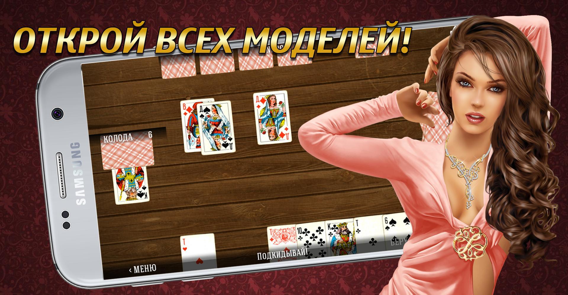Играть в карты дурак на раздевание бесплатно 2014 как тащить в сампе казино