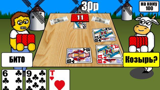 Дурак на деньги screenshot 4