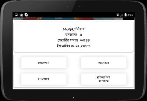 Mini Ramadan Widget রমজান ২০১৭ apk screenshot