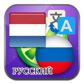 Dutch Russian translate icon