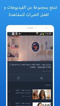شاهد المسلسل لهفه علي الانترنت screenshot 1