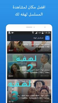شاهد المسلسل لهفه علي الانترنت screenshot 2