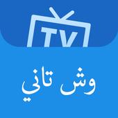 شاهد المسلسل وش تاني icon