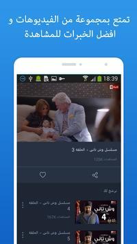 شاهد المسلسل وش تاني screenshot 1