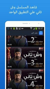 شاهد المسلسل وش تاني screenshot 2