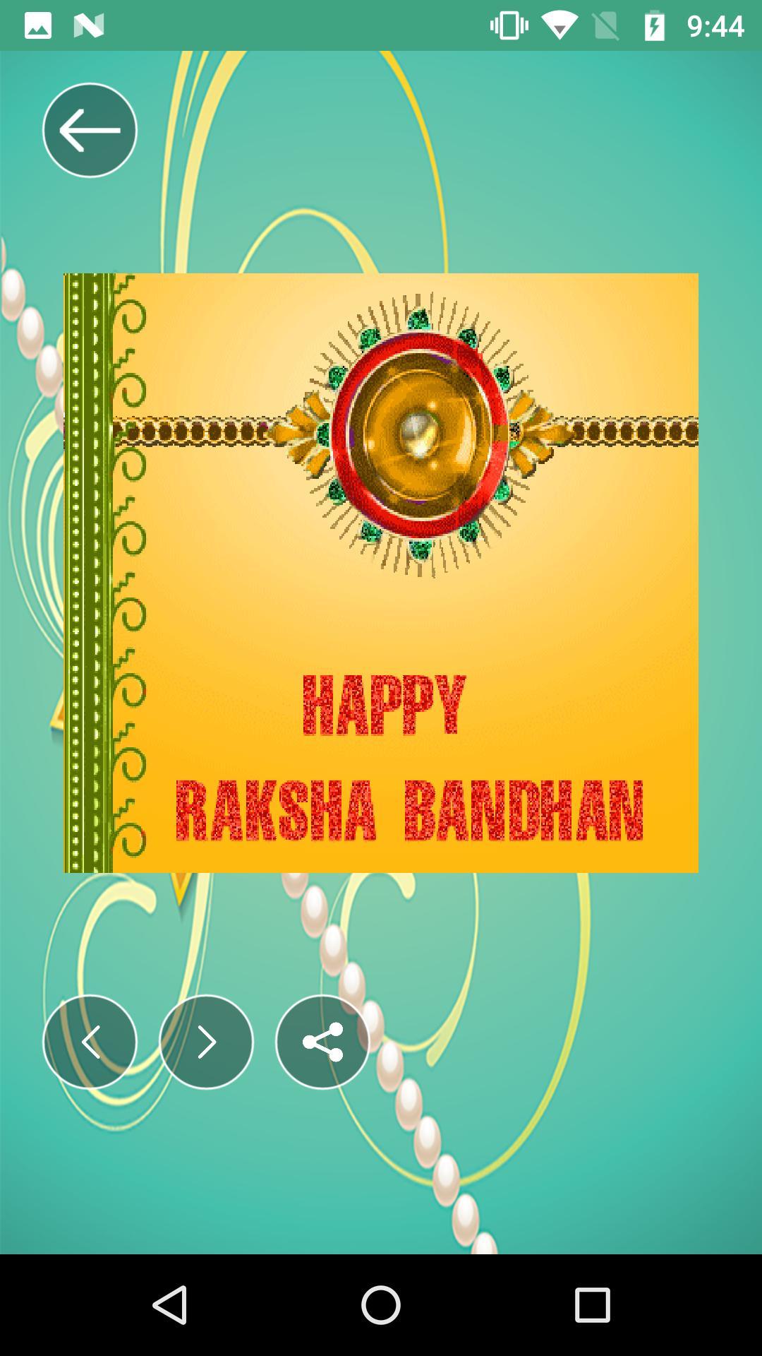 Rakshabandhan GIF 2017 poster