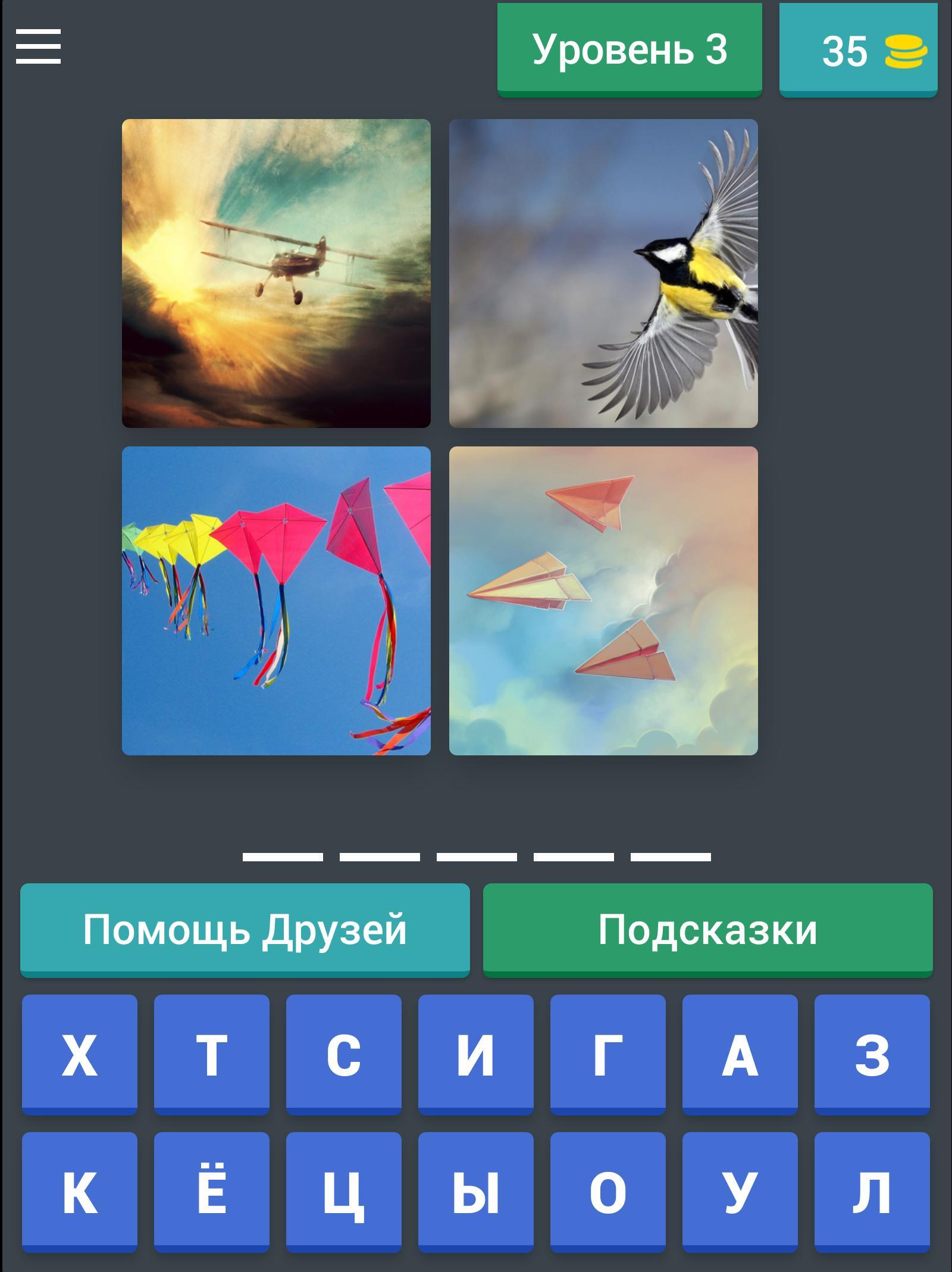 Игра на андроид угадать слово по картинкам