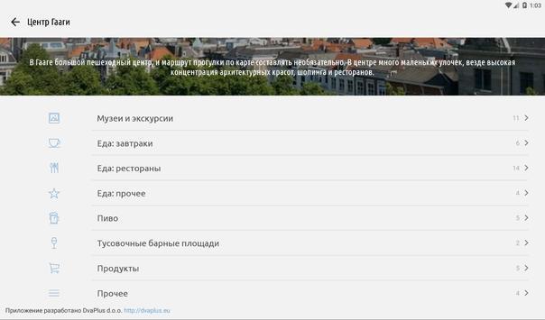 Paul van Bike - велокэмпы apk screenshot