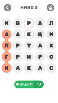 Намери Думите в Решетката screenshot 5