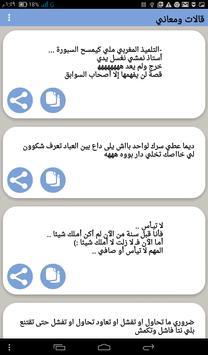 مقالات ومعاني apk screenshot
