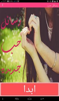 رسائل حب poster