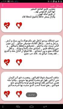 رسائل حب apk screenshot
