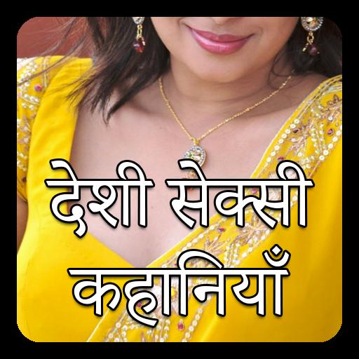 Hindi sex in stories app Hindi Sex