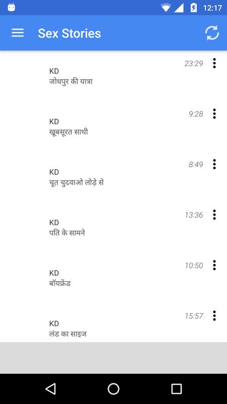 Hindi Sex Stories Audio Mp3 For Android - Apk Download-7491