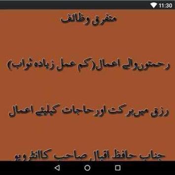 Wazaif Us Saleheen By Maulana apk screenshot